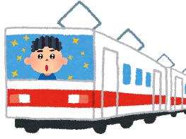 鉄オタ[電車デビューの話]3歳
