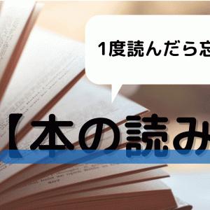 【〇〇するだけ】読書で読んだ内容を忘れないようにする方法