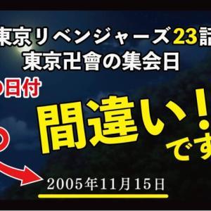 アニメ東京リベンジャーズ23話「End of war」東卍の集会の日付がおかしい!日付誤植について問題のシーンを解説!Blu-ray(ブルーレイ)&DVDの6巻でちゃんと修正される?