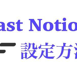 Fast Notion設定方法