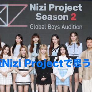 男版Nizi Projectで思うこと
