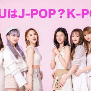 NiziUはJ-POP?K-POP?