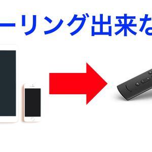 Amazon Fire TV StickにAppleデバイスからのミラーリングができなくなった
