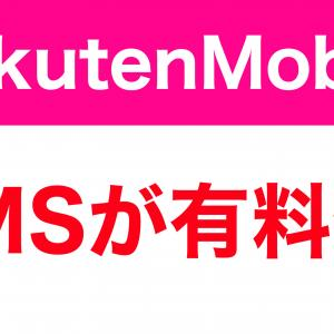 楽天モバイル無料でSMSが送れない⁉︎