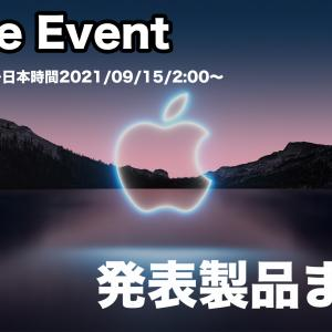 Apple Event新製品まとめ〜2021/9/15/2:00〜