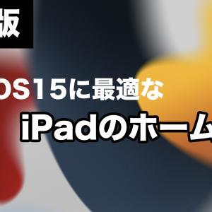 iPadのホーム画面  〜iPadOS15最新版〜