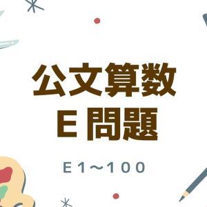 【公文】【算数】E1~100の問題【プリント】