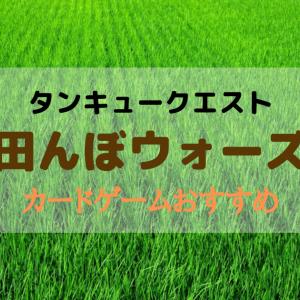 【タンキュークエスト】田んぼウォーズで数字と歴史に強くなる!