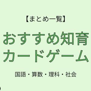 【小学生】知育カードゲームおすすめ一覧【未就学児】