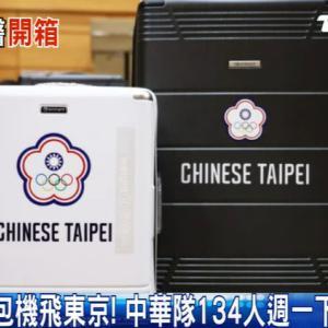 台湾選手東京オリンピックへ向けて出発