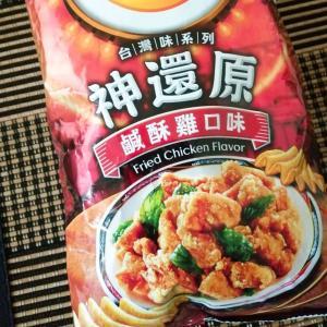 神還原(神的再現)の台湾からあげ鹹酥雞ポテチ実食!