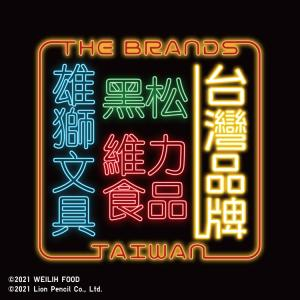 台湾ユニクロUT第2弾!黒松・維力食品・雄獅文具