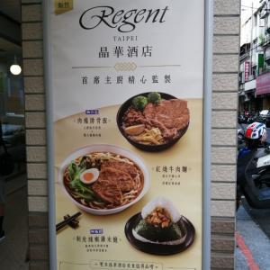 台湾セブンイレブン!ホテルリージェント台北とのコラボ飯実食!