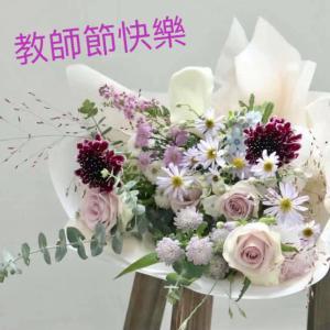 教師節快樂〜!台湾は教師の日