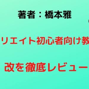 【徹底レビュー】フリーランスアフィリエイトプロジェクト・改