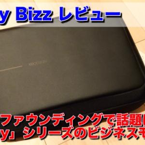 【レビュー】新しいビジネスバッグとしてBobby Bizzを購入しました