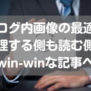 ブログ内の画像を最適化し、書く側、読む側もWin-Winになる方法