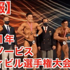 なかやまきんに君、念願の優勝おめでとうございます!