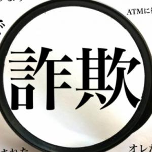中国人美女からの詐欺(続報)