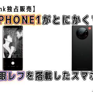 SoftBankから独占販売のLEITZ PHONE 1が凄い!ついにスマホにも1インチのイメージセンサーが!~5G・RAM12GB・5000mAh・ライカ~