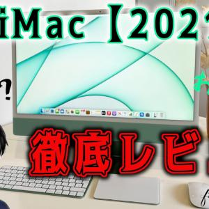 【2021年】M1チップ搭載の新型iMac自腹レビュー!これはほんとにおすすめ!開封&性能レビューを包み隠さず大公開!