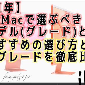 【2021年】新型iMacで選ぶべきモデル(グレード)はどれ?おすすめの選び方とグレードの徹底比較!~メモリ・GPU・カラー・TouchID~