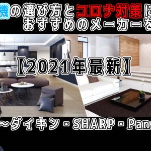 【2021年最新】空気清浄機の選び方とコロナ対策にもおすすめのメーカーを大公開!~ダイキン・SHARP・Panasonic・アイリスオーヤマ~