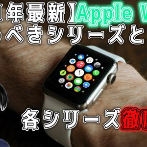【2021年最新】AppleWatchはどのシリーズを買うべきなの?おすすめの選び方と各シリーズを徹底比較!~Series 6・SE・Series 3~