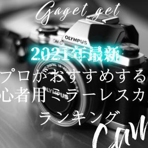 【2021年最新】プロがおすすめする初心者用ミラーレスカメラランキング!