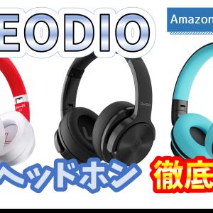 ONEODIOのノイズキャンセリング機能付ヘッドホン3製品を徹底比較!!どれが1番性能が良いの?~A30・SuperEQ S2・SuperEQ S1~