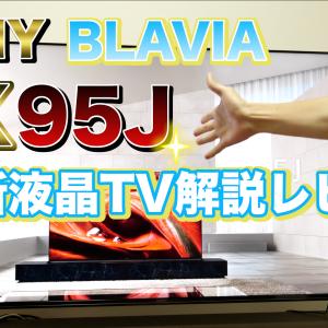 SONY4K液晶X95Jを実機レビュー①~BRAVIA X95Jの簡単な機能紹介編~