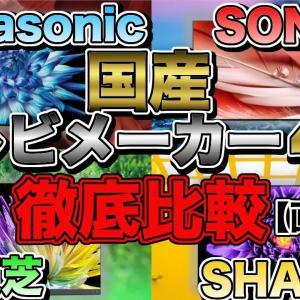 【2021年最新】SONY/SHARP/TOSHIBA/Panasonicおすすめ最新4K液晶テレビを徹底比較レビュー!!