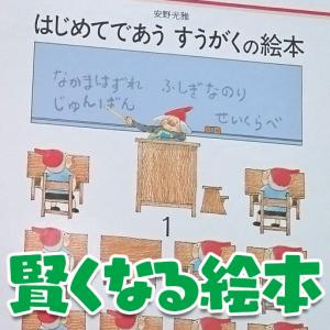 読み聞かせると賢くなる【安野光雅】さんの絵本!子どもが賢くなるおすすめの絵本を紹介!