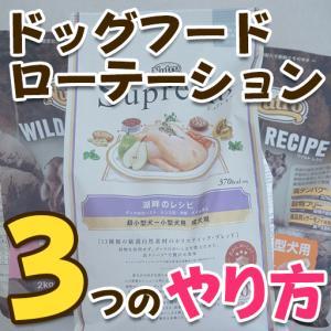 愛犬のフードローテーションのやり方【初級編〜上級編】と、おすすめのドッグフード!