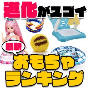 【テレビで紹介】進化がスゴイ!最新のおもちゃランキング!