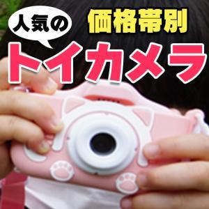 【価格帯別】人気の子ども用「トイカメラ」はこれ!知育玩具としてプレゼントにもおすすめ!