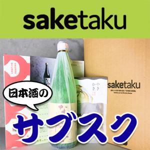 「saketaku」は極上の日本酒と利き酒を楽しむサブスク!日本酒が大好きで勉強したい人に超おすすめ!