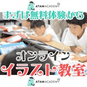 まずは無料体験から!オンラインで学べるイラスト教室「ATAM ACADEMY」!絵が好きな子どもにおすすめの習い事!