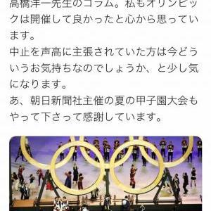 【悲報】自民党議員「オリンピックを中止にしろと騒いでいた人達はいまどんなお気持ちですか?」