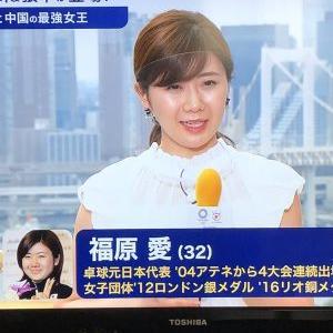 福原愛さんが卓球解説に生出演した結果→「ものすごい透明感」!!!!!!!!