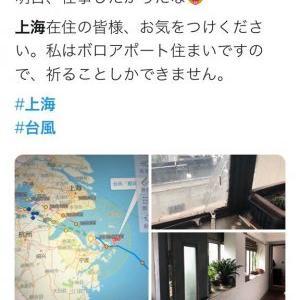 【悲報】上海に台風 上陸中(動画あり)張りぼてがバレるwwwwww