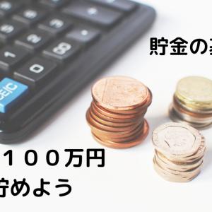 \年間100万円貯金/お金を貯める為にやった基本の貯金方法
