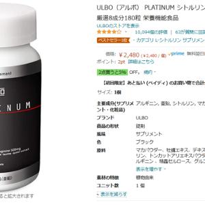 うわさの例のサプリ ULBO(アルボ) PLATINUM 約半年使用感レビュー