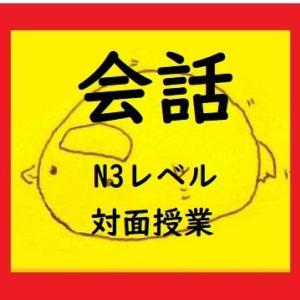【授業記録】会話クラスの教案と実践記録 #10 ~中国の大学で日本語教師~