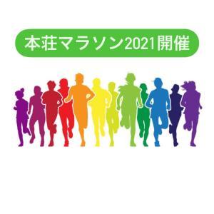 由利本荘市へ集まれ!本荘マラソン2021開催!子吉川沿いを走ろう!