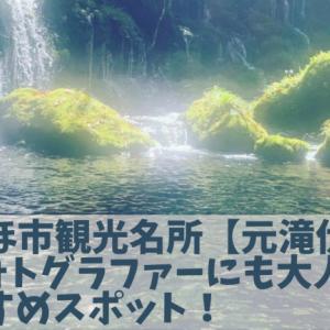 にかほ市観光名所【元滝伏流水】はフォトグラファーにも大人気なおすすめスポット!