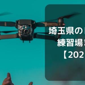 埼玉県のドローン練習場まとめ【2021年】