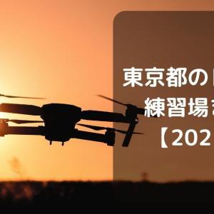 東京都のドローン練習場まとめ【2021年】