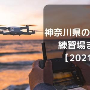 神奈川県のドローン練習場まとめ【2021年】