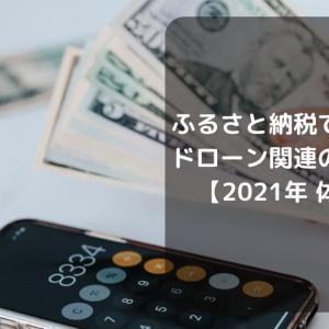 ふるさと納税でもらえるドローン関連の返礼品 【2021年 体験編】